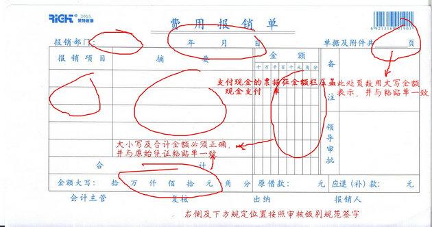 原始凭证整理与粘贴相关要求|四川茂源水利水电工程