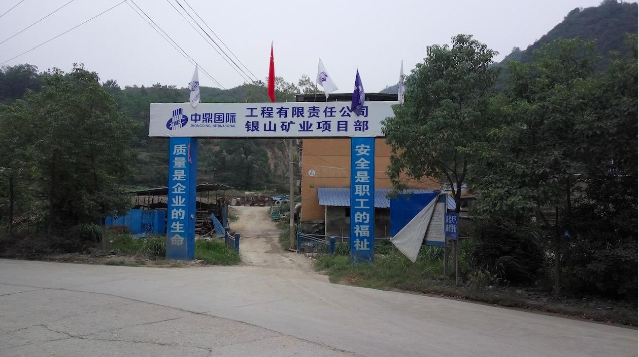 德兴银山矿业